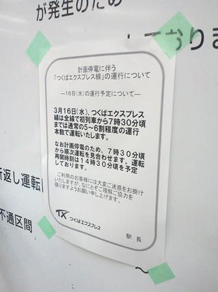 tx_notice_110316_1.jpg