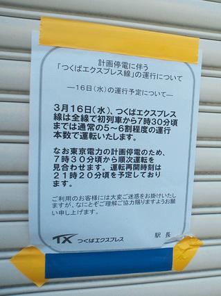 tx_notice_110316_2.jpg