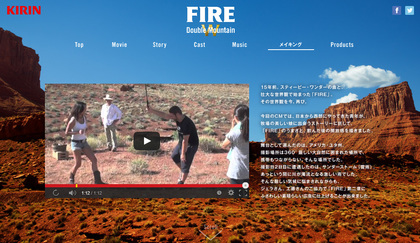 fire_pr_mv.jpg
